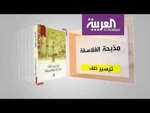 صوت الإمارات - شاهد برنامج كل يوم كتاب يقدّم مذبحة الفلاسفة