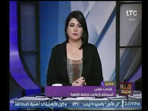 صوت الإمارات - شاهد مستشار جامعة القاهرة يُعلّق على واقعة رقص الطلاب