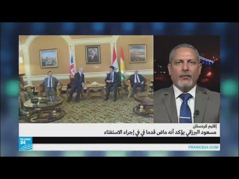 صوت الإمارات - شاهد البرزاني يرفع سقف مطالبه