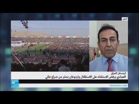 صوت الإمارات - شاهد هل سيرضخ البرزاني للضغوط ويتخلى عن الاستفتاء