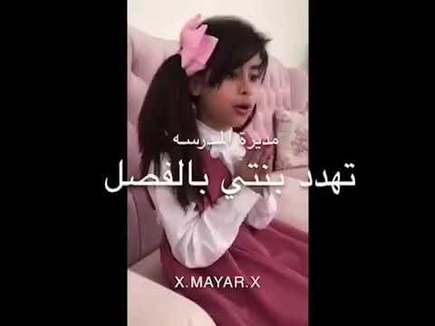 صوت الإمارات - مديرة مدرسة تهدّد طالبة سعودية بالفصل