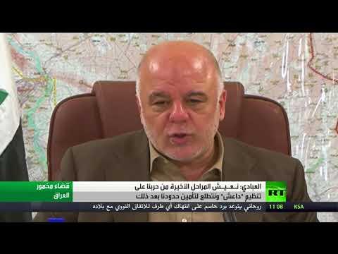 صوت الإمارات - بالفيديو  حيدر العبادي يؤكد قرب انتهاء الحرب ضد داعش