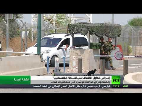 صوت الإمارات - شاهد محاولات إسرائيلية للالتفاف على السلطة