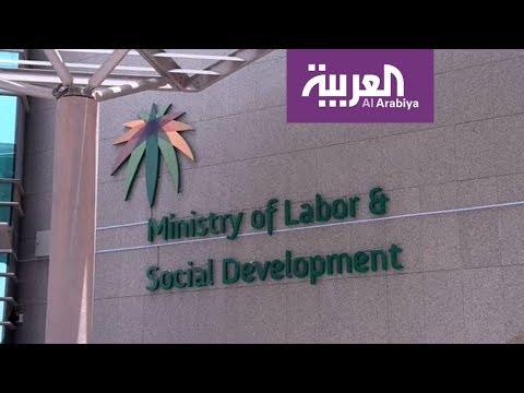 صوت الإمارات - شاهد مرحلة جديدة لحماية الأجور في السعودية