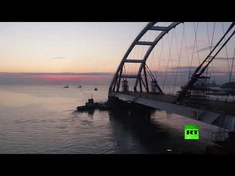 صوت الإمارات - شاهد نقل قوس جسر كيرتش إلى مكانه في البحر