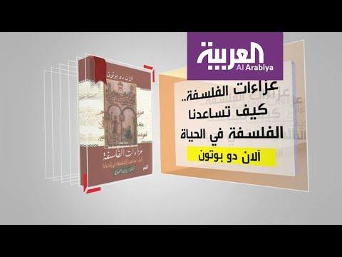 صوت الإمارات - شاهد برنامج كل يوم كتاب يقدّم عزاءات الفلسفة  كيف تساعدنا الفلسفة في الحياة