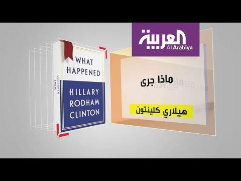 صوت الإمارات - شاهد كل يوم كتاب ماذا جرى