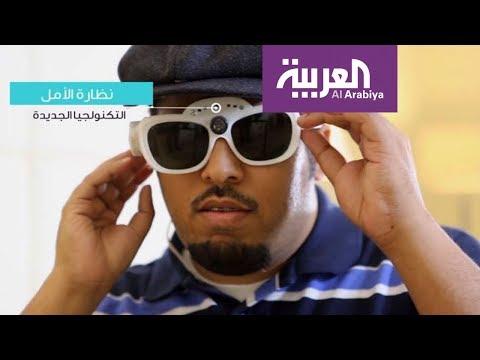 صوت الإمارات - شاهد ابتكار نظارة تعيد الأمل للمكفوفين