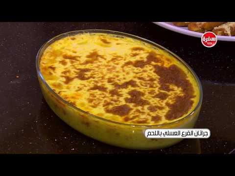 صوت الإمارات - شاهد طريقة إعداد جراتات القرع العسلي باللحم