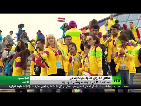 صوت الإمارات - شاهد انطلاق مهرجان الشباب والطلبة في سوتشي