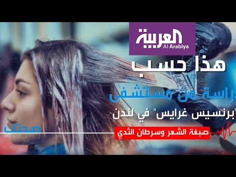 صوت الإمارات - شاهد دراسة تكشف  الرابط بين استخدام صبغة الشعر والإصابة بسرطان الثدي