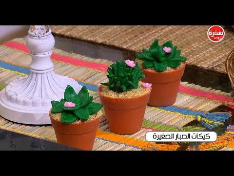 صوت الإمارات - شاهد طريقة إعداد ومقادير كيكات الصبار الصغيرة