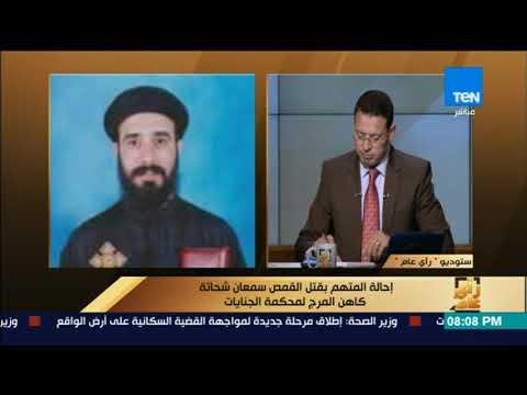 صوت الإمارات - شاهد أول تعليق من أسرة القمص سمعان ضحية حادث المرج