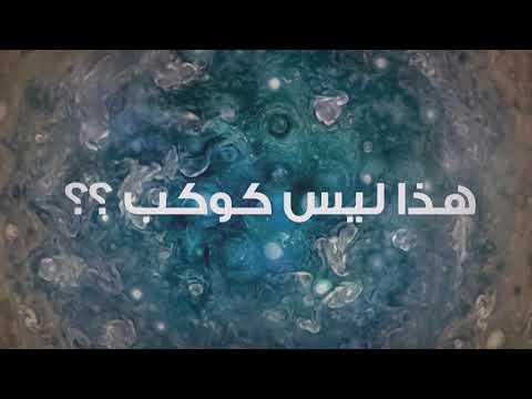 صوت الإمارات - شاهد سطوع غير عادي يتزايد في كوكب المشتري يحيّر العلماء