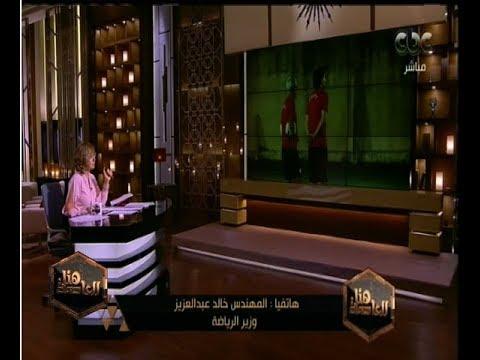 صوت الإمارات - شاهد وزير الرياضة يكشف حقيقة استبعاد المنتخب المصري من كأس العالم