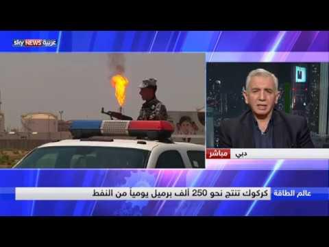 صوت الإمارات - شاهد النفط بين الصراع العراقي والعقوبات على إيران