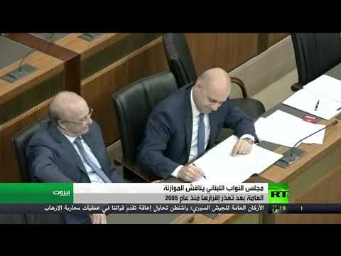 صوت الإمارات - شاهد  برلمان لبنان يناقش الموازنة بعد تأخير استمر 12 عامًا