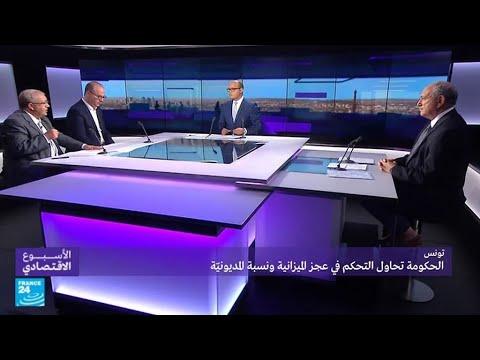 صوت الإمارات - شاهد تونس بين ضغوط المقرضين الدوليين والاتحاد العام للعمل