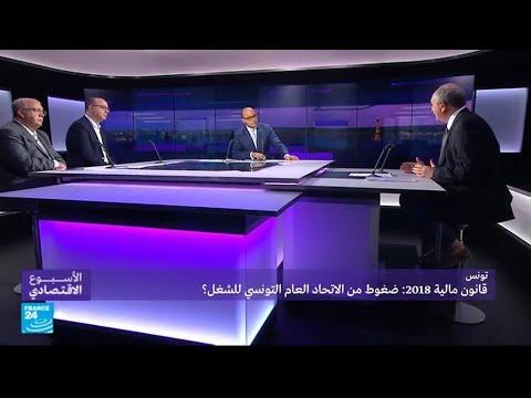 صوت الإمارات - شاهد تونس بين ضغوط المقرضين الدوليين والاتحاد التونسي للعمل
