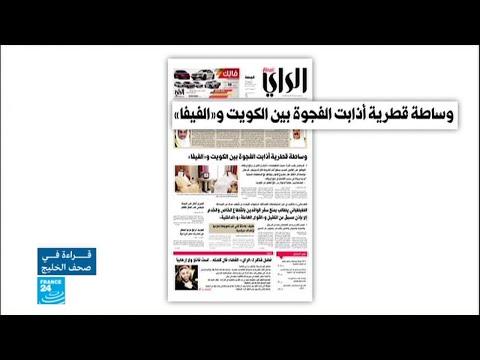 صوت الإمارات - شاهد وساطة قطرية تذيب الفجوة بين الكويت والفيفا