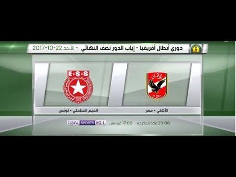 صوت الإمارات - شاهد  البث المباشر لمباراة الأهلي المصري والنجم الساحلي التونسي