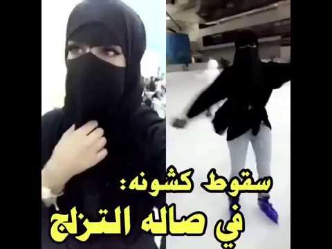 صوت الإمارات - شاهد لحظة سقوط فتاة منتقبة عقب تزلجها