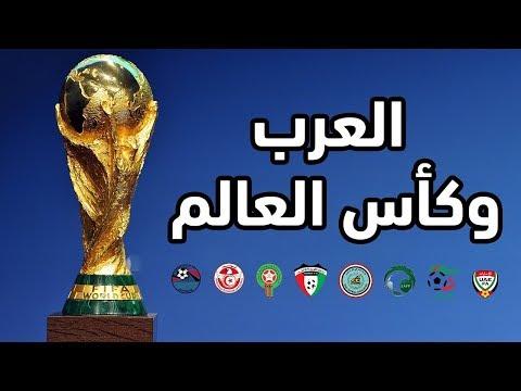 شاهد نتائج المنتخبات العربية في تاريخ كأس العالم