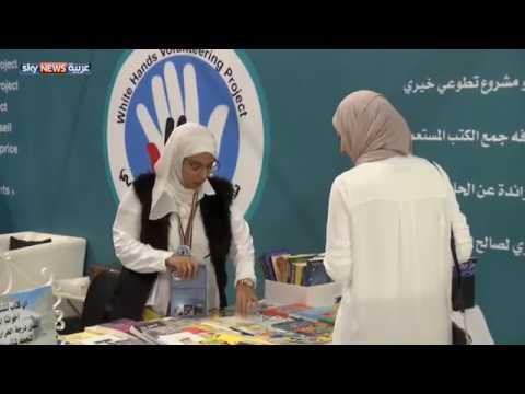 شاهد منع الكتب يثير جدلاً في معرض الكويت للكتاب