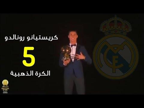 شاهد  لحظة إعلان فوز كريستيانو رونالدو بالكرة الذهبية للمرة الخامسة