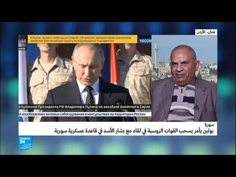 شاهد أهداف زيارة بوتين إلى قاعدة حميميم في سورية