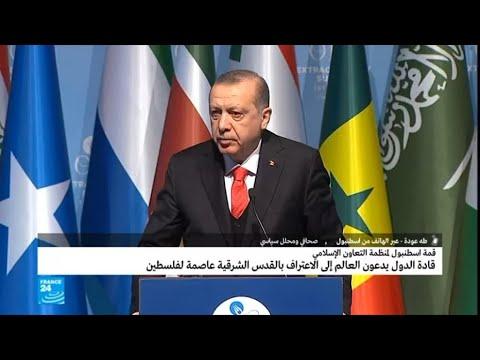 شاهد  أسباب غياب العاهل السعودي سلمان بن عبد العزيز عن قمة إسطنبول
