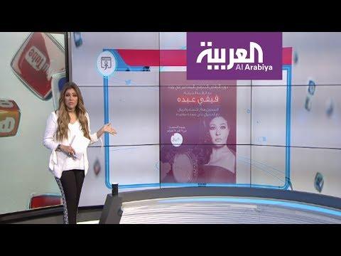 شاهد أول تصريح لفيفي عبده عن تنظيمها دورة رقص في السعودية
