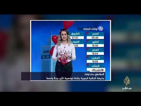 شاهد مذيعة النشرة الجوية في احدى القنوات التونسية تثير الجدل