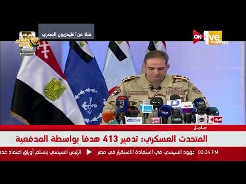 شاهد مقتل 7 من القوات المسلحة وإصابة 6آخرين لتدمير أهداف التطرف