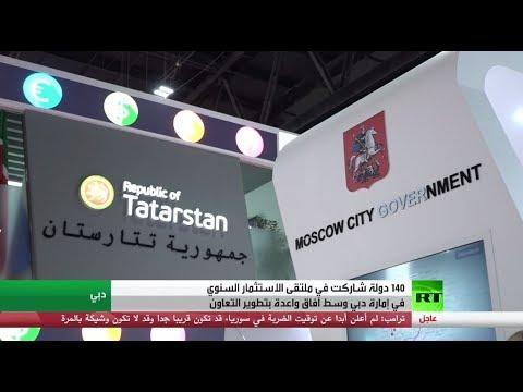شاهد ملتقى الاستثمار الأجنبي في دبي