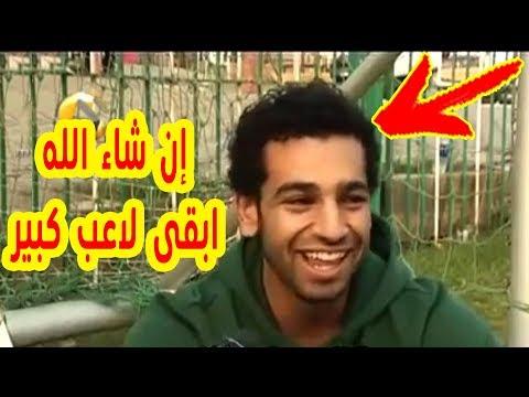 شاهد محمد صلاح يتحدث عن أحلامه في فيديو نادر قبل 6 سنوات
