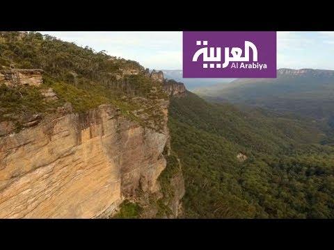 شاهدزيارة رائعة  إلى الجبال الزرقاء الأسترالية