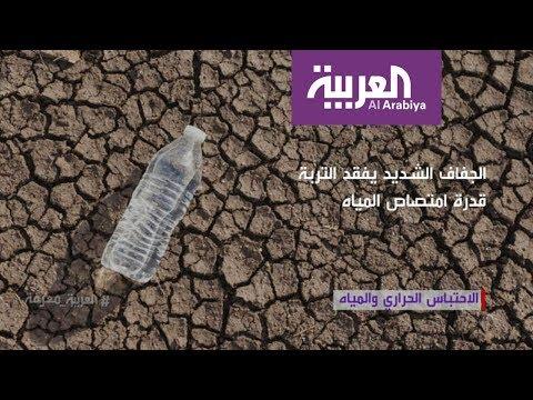 شاهد الجفاف أسوأ نتائج الاحتباس الحراري