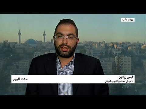 شاهد نائب أردني يكشف أسباب اصدار ضريبة الدخل واشتعال الاحتجاجات