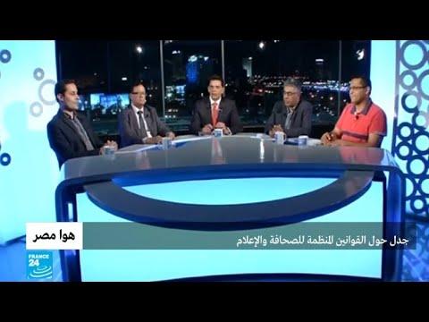 شاهد جدل كبير بشأن القوانين المُنظّمة للصحافة والإعلام في مصر