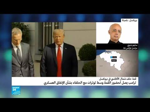 شاهد ترامب يصل لحضور قمة الناتو