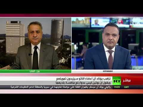 شاهد تعليق جاسم محمد على تلوّيح ترامب للخروج من الناتو