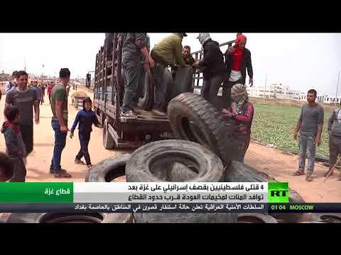 شاهد مقتل 4 فلسطينيين وإصابة العشرات خلال قصف لجيش الاحتلال على غزة