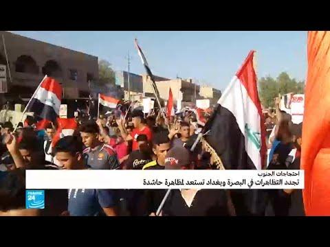 شاهد مطالب المحتجين في جنوب العراق