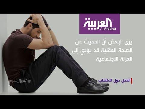 شاهد الخجل يهدد صحة الرجل العقلية