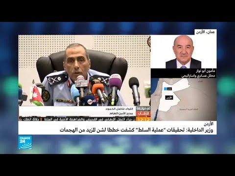 شاهدأبو نوار يؤكّد أن هجوم السلط  جرس إنذار كبير للأردن
