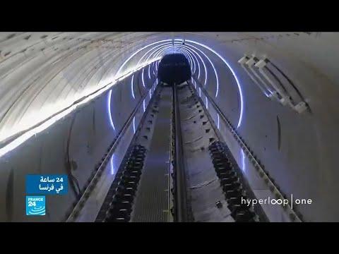 شاهدشركة كندية تسعى لإنشاء خط تجريبي لقطار هايبرلوب في فرنسا