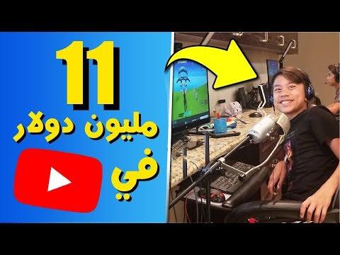 شاهد 10 أطفال أصبحوا مليونيرات بفضل الإنترنت