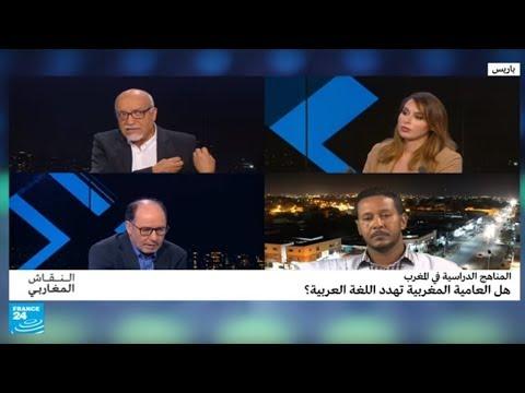 جدلًا في المغرب بعد إدخال اللهجة المحلية في المناهج التعليمية