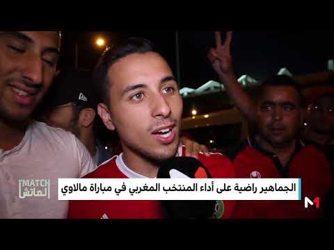 شاهد  الجماهير المغربية تبدي سعادتها بفوز الأسود  على مالاوي